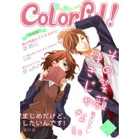 Colorful! vol.11