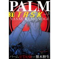 パーム (37) TASK vol.3
