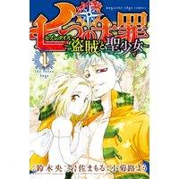 七つの大罪 セブンデイズ〜盗賊と聖少女〜 分冊版
