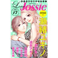 Love Jossie Vol.17
