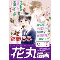 花丸漫画 Vol.15