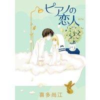 花丸漫画 ピアノの恋人 ppp 第7話