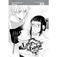 【バラ売り】Love Game〜オタク女子の事情〜