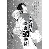 【バラ売り】とろける温泉恋物語