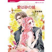 ハーレクインコミックス セット 2017年 vol.64