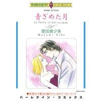 ハーレクインコミックス セット 2017年 vol.76