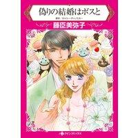 ハーレクインコミックス セット 2017年 vol.80