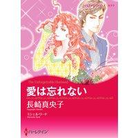 ハーレクインコミックス セット 2017年 vol.85