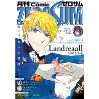 Comic ZERO−SUM (コミック ゼロサム) 2017年4月号