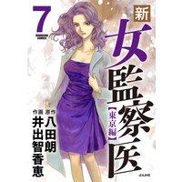 新・女監察医【東京編】 (7)