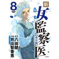 新・女監察医【東京編】 (8)