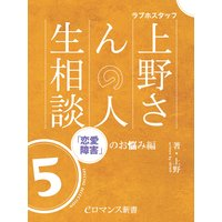 er−ラブホスタッフ上野さんの人生相談 スペシャルセレクション5 〜「恋愛障害」のお悩み編〜
