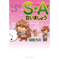 S・Aで会いましょう(3)