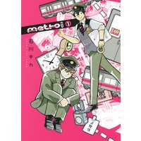 metro ex【電子限定おまけ付き】