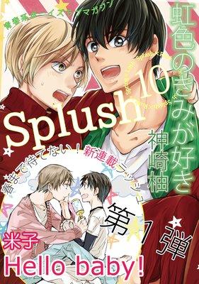 Splush vol.10 青春系ボーイズラブマガジン