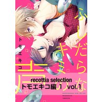 recottia selection トモエキコ編1