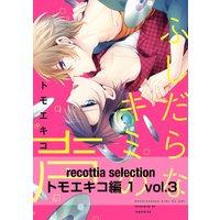 recottia selection トモエキコ編1 vol.3