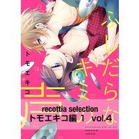 recottia selection トモエキコ編1 vol.4