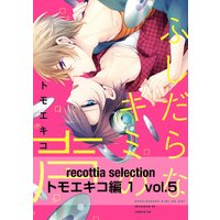 recottia selection トモエキコ編1 vol.5