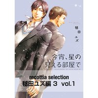 recottia selection 毬田ユズ編3