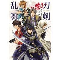 刀剣乱舞−ONLINE−アンソロジーコミック 〜誉!〜