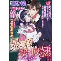 禁断Loversロマンチカ Vol.24 暴君と愛奴隷