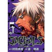 JACKALS 〜ジャッカル〜 5巻