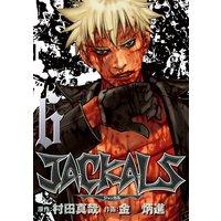 JACKALS 〜ジャッカル〜 6巻
