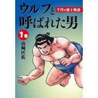 ウルフと呼ばれた男 千代の富士物語