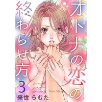 オトナの恋の終わらせ方(3)
