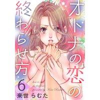 オトナの恋の終わらせ方(6)