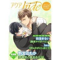 アクアhide Vol.8