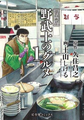 漫画版 野武士のグルメ 【電子限定おまけ付き】