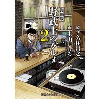漫画版 野武士のグルメ 2nd 【電子限定おまけ付き】