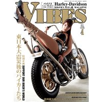 VIBES【バイブズ】 2017年4月号