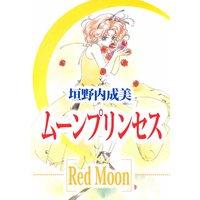 ムーンプリンセス〜Red Moon〜