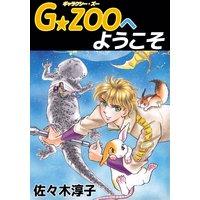 G★ZOOへようこそ