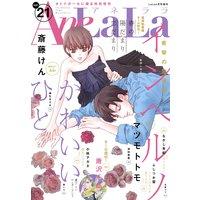 AneLaLa Vol.21