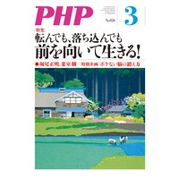 月刊誌PHP 2017年3月号