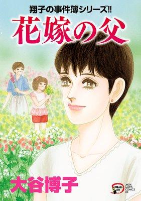翔子の事件簿シリーズ!! 27 花嫁の父