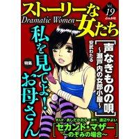 ストーリーな女たち Vol.19 私を見てよ! お母さん