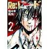 Re:ロード2