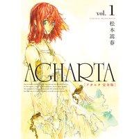 AGHARTA − アガルタ − 【完全版】