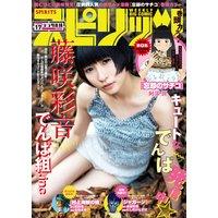 週刊ビッグコミックスピリッツ 2017年17号(2017年3月27日発売)