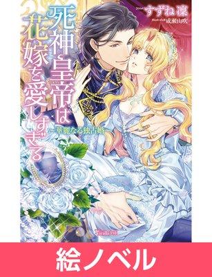 【絵ノベル】死神皇帝は花嫁を愛しすぎる〜華麗なる独占婚〜