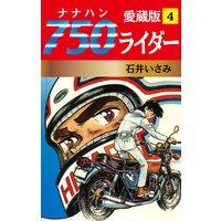 750ライダー 愛蔵版 4