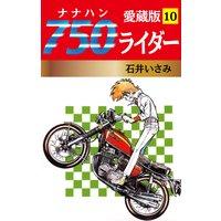 750ライダー 愛蔵版 10