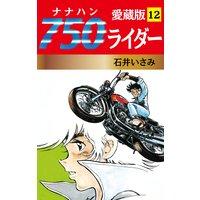 750ライダー 愛蔵版 12