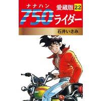 750ライダー 愛蔵版 22
