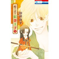 桜の花の紅茶王子 8